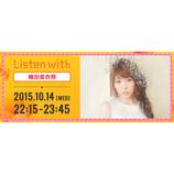 楠田亜衣奈、『うたパス』および『KKBOX』で「Listen with 楠田亜衣奈」イベントを開催