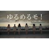 ゆるめるモ!主演映画『女の子よ死体と踊れ』主題歌MV公開 もねが振り付けを担当