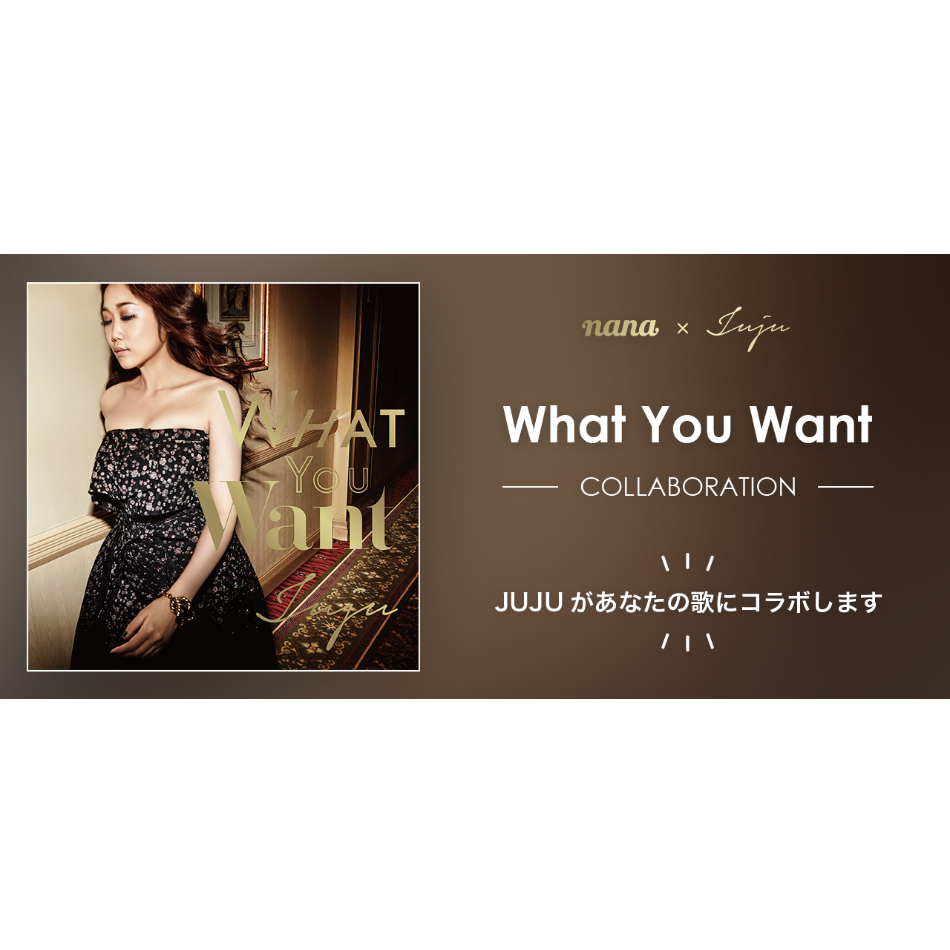音楽コミュニティアプリ『nana』、JUJUとのコラボを発表 演奏者は本人とのデュエットが可能に