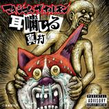 マキシマム ザ ホルモン、映像作品同梱の新録CDは『耳噛じる 真打』 購入者キャンペーン情報も公開