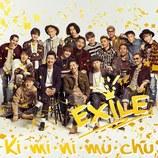 EXILE、『Ki・mi・ni・mu・chu』のアー写&ジャケ写公開 新録「LAST CHRISTMAS」収録決定