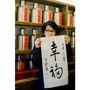 岡村靖幸、11年ぶりオリジナルアルバム『幸福』発売決定 特別版には川島小鳥手掛ける写真集や村尾輝忠撮影ドキュメンタリーも