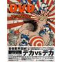 マキシマム ザ ホルモン『デカ対デカ』、兵庫慎司が作品レビュー前に書いておきたいこと