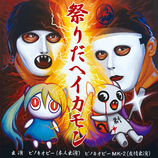 ピノキオピー、ライブアルバムよりリード曲「祭りだヘイカモン(Live Ver.)」の映像を公開