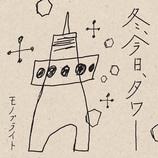 モノブライト、新曲「冬、今日、タワー」MV公開 COUNTDOWN JAPANでも披露