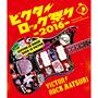 『ビクターロック祭り2016』、追加アーティストにTHE BACK HORN、go!go!vanillas、SAKANAMONが決定