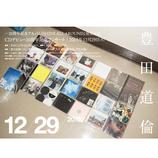 豊田道倫、アルバム収録曲2曲のMV公開 渋谷クアトロにて20周年記念コンサートも開催