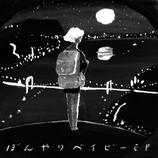 土井玄臣、2年半ぶり新作『ぼんやりベイビーEP』デジタル配信リリース 期間限定全曲フル試聴も