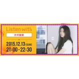 片平里菜、『うたパス』および『KKBOX』で『Listen with 片平里菜』イベントを開催