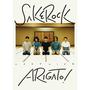 SAKEROCK、ラストライブ『ARIGATO!』映像化決定 山岸聖太監督によるドキュメンタリーも収録