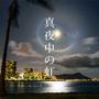 スガ シカオ、新曲「真夜中の虹」MV公開 闘病中の友人に想いを寄せた楽曲に