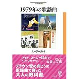 1979年はなぜ歌謡曲にとって特別な年だったか 栗原裕一郎が話題の書に切り込む