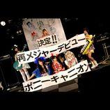 バンドじゃないもん!、ポニーキャニオンから再メジャーデビュー決定 鈴姫みさこ「倍の倍の倍の恩返しができるように」