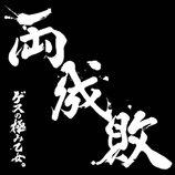 ゲスの極み乙女。のシビアな作曲術に、関ジャニ∞大倉忠義が本音 「俺こんなバンド嫌や!」