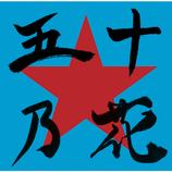 怒髪天、3年ぶりのオリジナルアルバム『五十乃花』詳細発表 増子直純「作っていて最高に楽しい」
