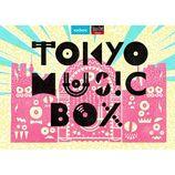 音楽ストリーミング×シティガイドの新たな可能性とは?『TOKYO MUSIC BOX』中心人物に訊く