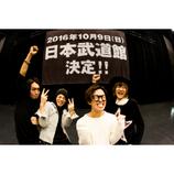 BLUE ENCOUNT、初の武道館ワンマン開催決定 『Mステ』への出演も発表に