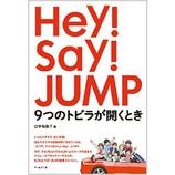 Hey! Say! JUMPの知られざる苦悩の日々ーー彼らの軌跡を追った書籍の著者インタビュー