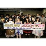 "AKB48・高橋朱里ら""『AKB48の野望』選抜""が『オールナイトニッポン』パーソナリティを担当"