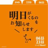 NHK番組『Eテレ0655』『Eテレ2355』コンピ第2弾がリリースに 中川翔子「大きな反響があって嬉しかった」