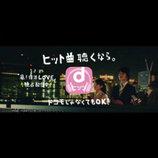 嵐、新曲「復活LOVE」起用の『dヒッツ』CMオンエア開始 グループ初の定額制音楽サービス配信も決定