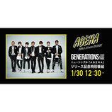 GENERATIONS、『AmebaFRESH!』にて新曲リリース記念特別番組を生放送