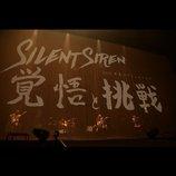 """Silent Sirenのライブはなぜ「楽しい」のか """"覚悟""""と""""挑戦""""のステージから魅力を読み解く"""