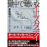 ポールが日本の留置場で唄った「イエスタデイ」は実話だった 市川哲史が70年代の来日公演を回顧