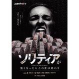 『Music Factory Tokyo』が劇団山田ジャパンとコラボ 音楽作家オーディションを開催
