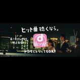 """嵐""""復活LOVE""""スペシャルプログラム第二弾『dヒッツ』で独占配信"""