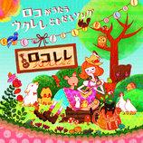 ママシンガーソングライター・ROCO、ウクレレによるキッズソングアルバムを発売