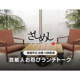 「LINE LIVE」のトーク番組『さしめし』に安藤裕子と大塚 愛が出演