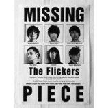 The Flickers、24時間限定でライブ映像を公開 新アルバムタワレコ特典は未発表音源付き小説本