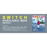 KKBOX、雑誌『SWITCH』原宿特集コラボプレイリスト公開 小泉今日子、NIGO、きゃりーら選曲