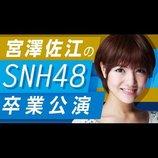 宮澤佐江の『SNH48卒業公演』が『AbemaTV』で放送決定