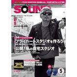 EXILE SHOKICHI、『サウンド・デザイナー』の表紙と巻頭ページに登場 自宅のスタジオを雑誌初公開