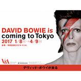 デヴィッド・ボウイ大回顧展『DAVID BOWIE is』、2017年1月より開催決定