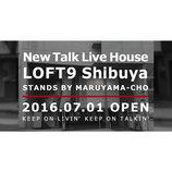 トークライブハウス『LOFT9 Shibuya』、渋谷区円山町に今夏オープン決定