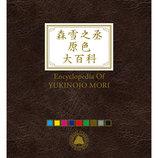 森雪之丞、作詞家40周年記念CDBOX収録曲発表 氷室京介、山口百恵、『おそ松くん』など173曲