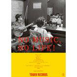 EGO-WRAPPIN'、結成20周年記念×タワレコ企画発表 「NMNL」ポスター&「エゴの家」開催も