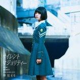 欅坂46 長濱ねるを含めた2ndシングル選抜メンバー発表 平手友梨奈「いろんな方を勇気づけたい」