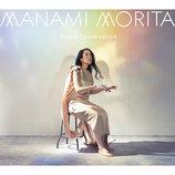 森田真奈美、約4年ぶりの新アルバムリリース 初のビッグバンド形態でのライブも開催