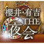 嵐 櫻井翔、充電期間に入るKAT-TUNのファンに言葉を贈る「いつかまた見られるのを待っていて」