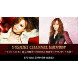 X JAPAN YOSHIKI×THE ALFEE 高見沢俊彦、ニコ生にて約20年ぶりのメディア共演が決定