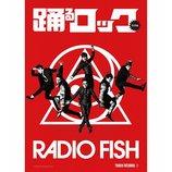 RADIO FISH、タワレコ『踊るロック』とコラボ企画開催 全店でポスター掲示&小冊子配布