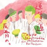 東京スカパラダイスオーケストラ、Ken Yokoyama迎えた「道なき道、反骨の。」MV公開