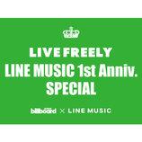 「LINE MUSIC」、1周年記念無料イベント開催 Crystal Kay、Little Glee Monsterが出演