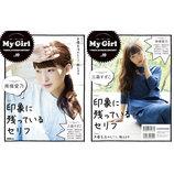 南條愛乃、三森すずこらが「声優生活のヒミツ」語る 『My Girl vol.10』は女性声優特集