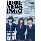 『ブクドル・ユニオン』、第8回は『IDOL NEWSING』特集 吉田凜音、姫乃たま、りりか、宗像明将がゲストに