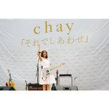 chay、思い出の地・川崎でリリースイベント閉幕 「たくさんの皆さんの前で歌えることが感慨深い」